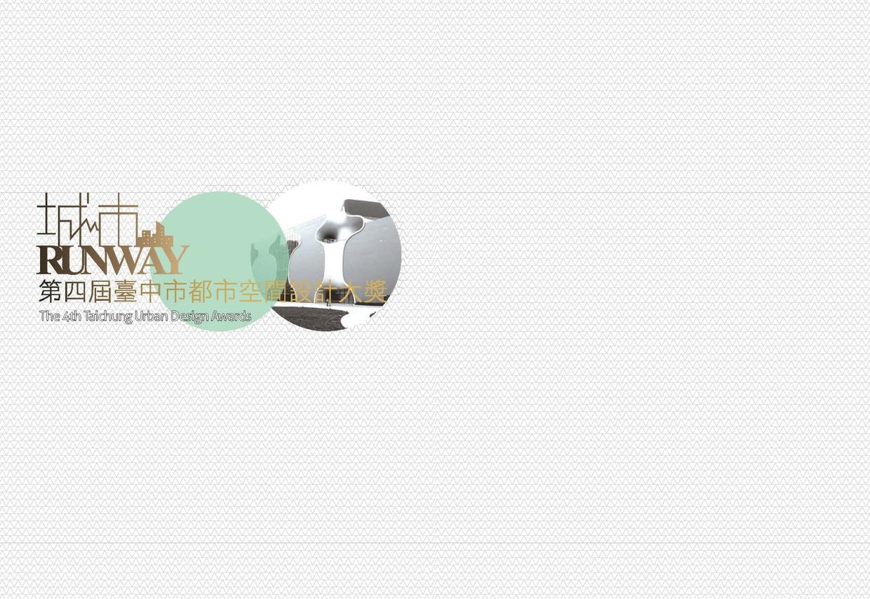 第四屆臺中市都市空間設計大獎手冊(上) (下載PDF電子檔), 另開新視窗.