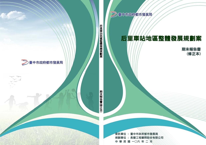 后里車站地區整體發展規劃案期末報告書 (下載PDF電子檔), 另開新視窗.