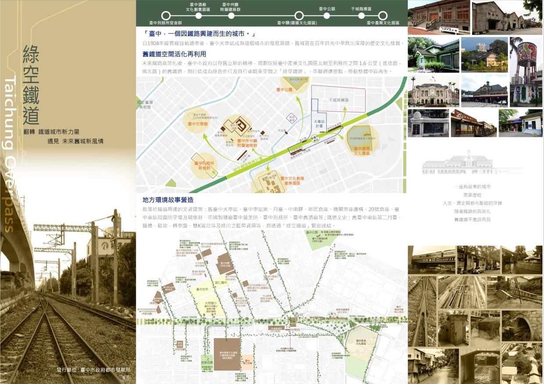 綠空軸線計畫 (下載PDF電子檔), 另開新視窗.