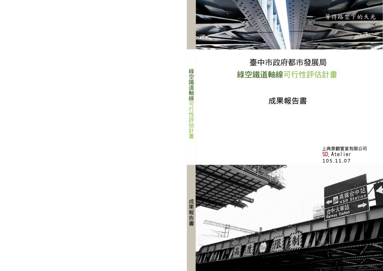 綠空鐵道軸線計畫可行性評估計畫成果報告書 (下載PDF電子檔), 另開新視窗.