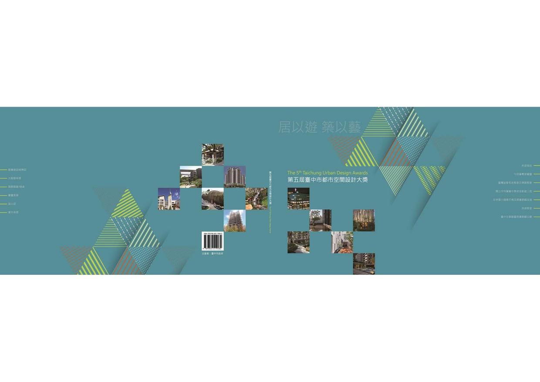第五屆臺中市都市空間設計大獎手冊(上) (下載PDF電子檔), 另開新視窗.